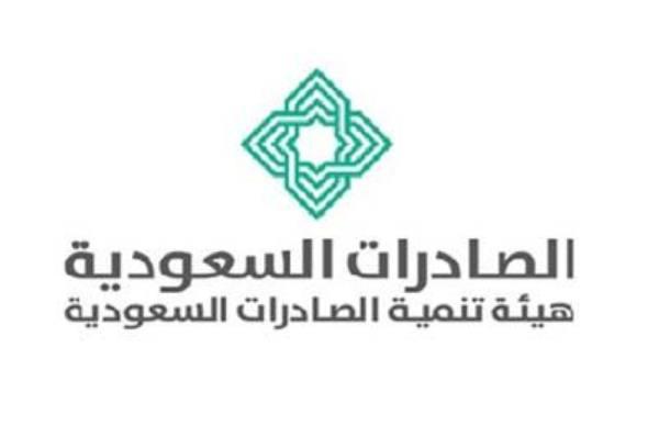 لجنة لتطوير الصادرات غير النفطية