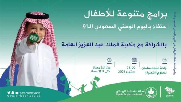 11 برنامجًا احتفاليًا تنظمة أمانة الرياض بمناسبة اليوم الوطني