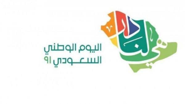 منظومة برامج للاحتفاء باليوم الوطني بتعليم عسير