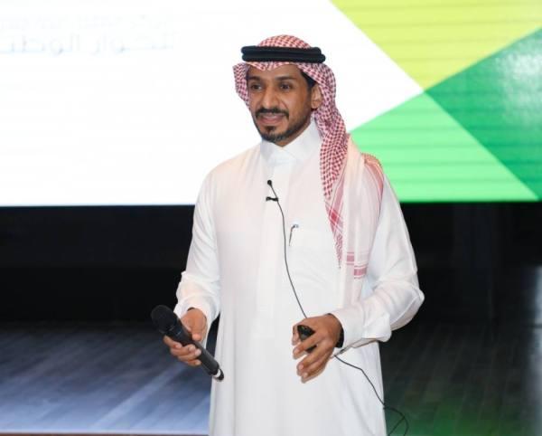 مركز الملك عبد العزيز للحوار الوطني يستعرض مفهوم الوطنية