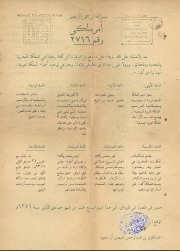 برقية الملك عبدالعزيز