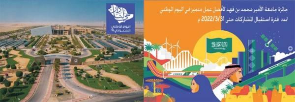 إطلاق النسخة الثالثة لجائزة جامعة الأمير محمد بن فهد لليوم الوطني