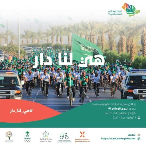مسيرة الدراجات الهوائية غداً في الرياض وجدة والخبر