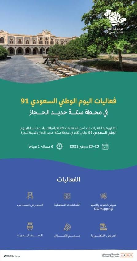 هيئة التراث: فعاليات ثقافية وفنية في المدينة المنورة غدًا