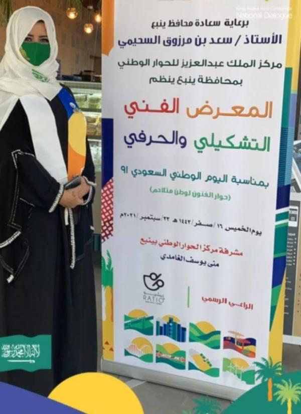مركز الحوار الوطني بينبع يحتفل باليوم الوطني