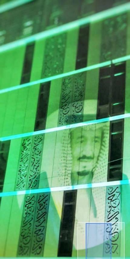مبنى رئاسة الحرمين يتوشح بالأخضر وصور القيادة بمناسبة اليوم الوطني