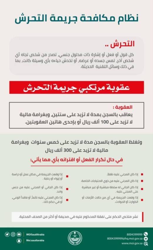 الداخلية: 7 حالات تُغلَّظ فيها عقوبة التحرش
