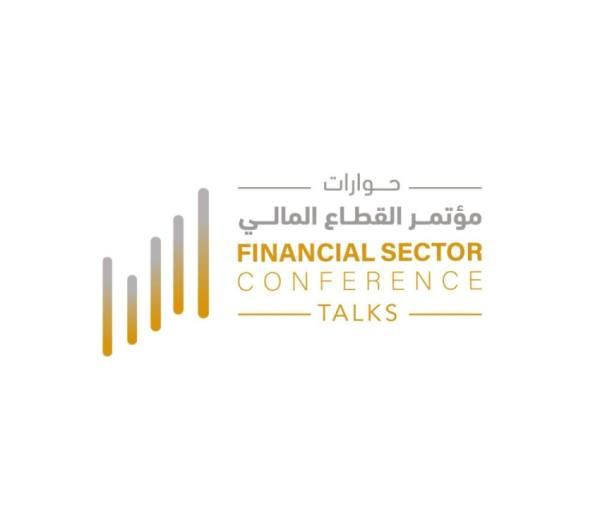 حوارات مؤتمر القطاع المالي تناقش الحوكمة البيئية والاجتماعية وحوكمة الشركات