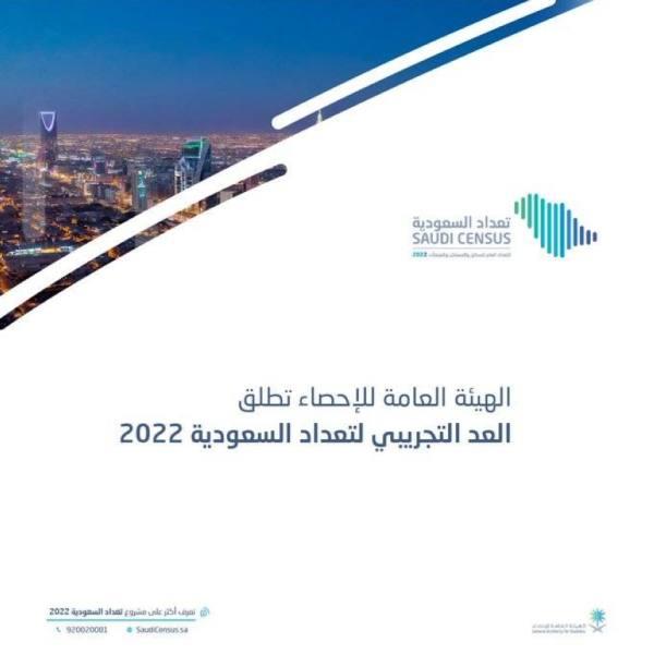 بدء تجريبي لتعداد السعودية 2022