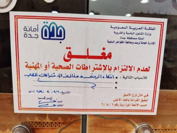 أمانة جدة تغلق 28 موقعاً مخالفاً للإجراءات الاحترازية