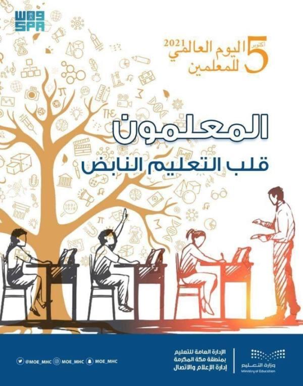 تعليم مكة يحتفي بيوم المعلم العالمي