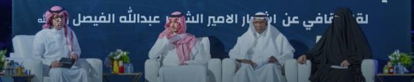 «ثورة الشك» في احتفائية بإبداعات عبدالله الفيصل الشعرية