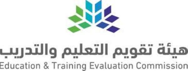 «التقويم» تعتمد 67 مؤسسة تعليمية وبرنامجًا أكاديميًا
