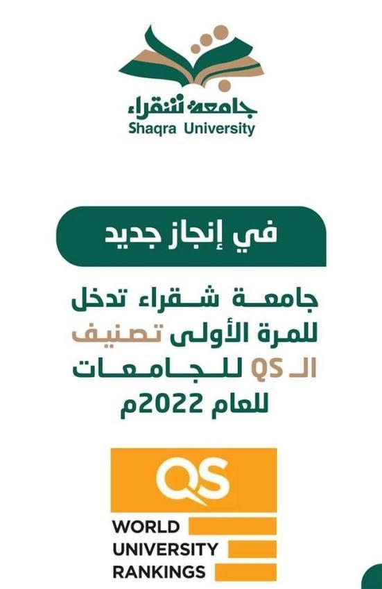 جامعة شقراء تدخل لأول مرة ضمن تصنيف QS العالمي للعام 2022